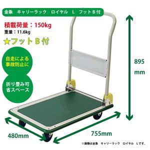 台車 日本製台車羽車印 キャリーラック ロイヤル (ブレーキ付き) 55454|gardenmate