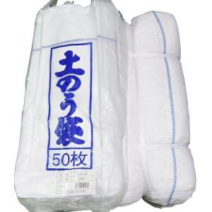 土のう袋 400枚x2梱包で800枚 小分けにベンリな50枚袋入り 55557 / 防災 土砂|gardenmate