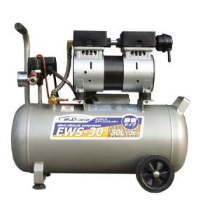 静音 オイルレスコンプレッサー 30L オイルフリー EWS-30 55116 / シンセイ