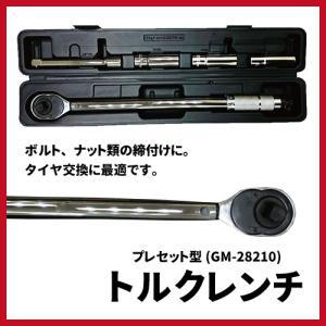 トルクレンチ プレセット型(GM-28210) / 57118
