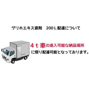 除草剤 グリホエキス200L 55967 / 雑草 園芸|gardenmate