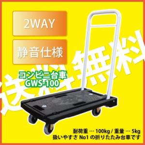 台車 コンビニ台車 GWS-100 平台車にもなる2WAYタイプ 耐荷重100kg 55657|gardenmate