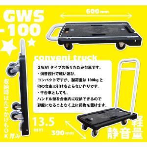 台車 コンビニ台車 GWS-100 平台車にもなる2WAYタイプ 耐荷重100kg 55657 gardenmate 02