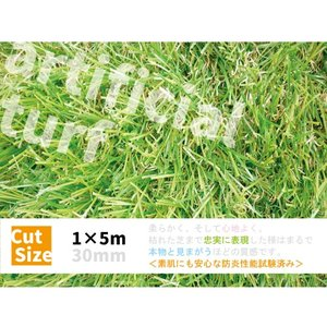 人工芝 ロール 1m×5m 56753 芝 ガーデン ガーデンターフ リアル|gardenmate