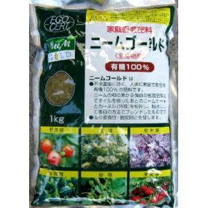 ニームゴールド 1kg 家庭園芸肥料(全植物用有機100%) 56249|gardenmate
