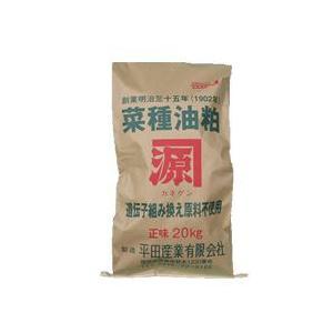 平田産業 抽出菜種油粕 20kg 57108|gardenmate