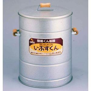 燻製器 いぶすくん 57176|gardenmate