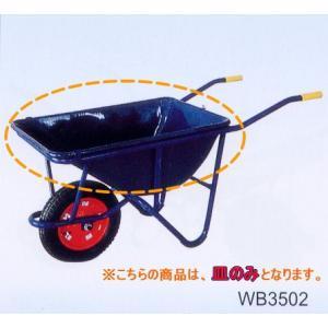 一輪車用スチール皿 深型 皿のみ ネコ 55902 gardenmate