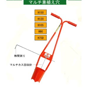 ホーラーH75D 普通穴(深穴兼)用 55916 / 農業 園芸|gardenmate