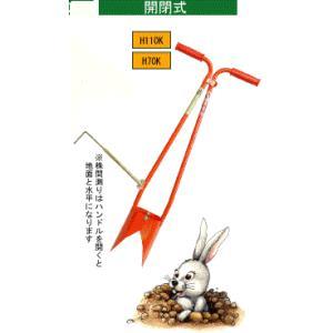 開閉式ホーラー 移植器H70P 55919 / 農業 園芸|gardenmate