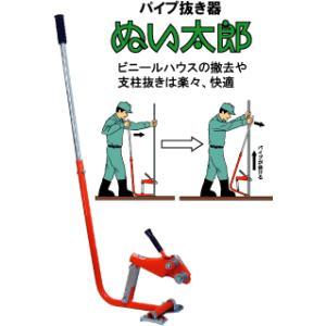 パイプ抜き器 ぬい太郎 55921 / 農業 園芸|gardenmate