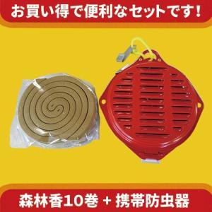 携帯防虫器 と森林香(10巻入) 黄のセット 55989 gardenmate