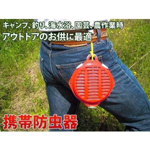 携帯防虫器 2個セット 55998 gardenmate