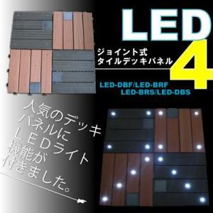 デッキパネル LEDライト付 ジョイント式 WPC素材 6枚セット 56895 / ライト イルミネーション gardenmate