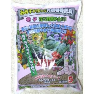 みみずが作った有機特殊肥料 みみず花子 5L 55798|gardenmate