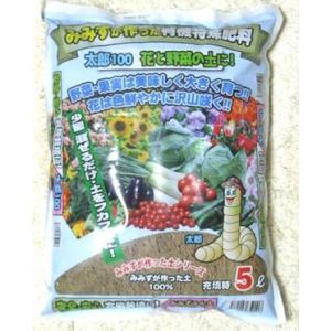 みみずが作った有機特殊肥料 みみず太郎100 5L 55796|gardenmate