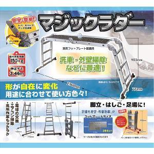 マジックラダー(プレート付き) ML-3460S 56168 脚立 ハシゴ はしご |gardenmate