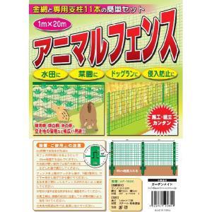 ◆法人様限定お届け◆金網フェンス1.2m×20m アニマルフェンス 56247 / 防獣 サークル|gardenmate