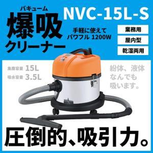 バキュームクリーナー NVC-15L-S 業務用掃除機 日動...