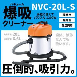 バキュームクリーナー NVC-20L-S 業務用掃除機 日動工業 57283|gardenmate
