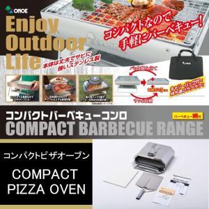 【送料無料】尾上製作所(ONOE) コンパクトピザオーブンとコンロのセット ON-1781+FF-1827/57327|gardenmate