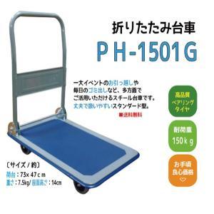 【送料無料!組立不要】台車 折りたたみ台車 PH-1501 完成品お届け 55418|gardenmate