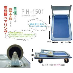 【送料無料!組立不要】台車 折りたたみ台車 PH-1501 完成品お届け 55418|gardenmate|04