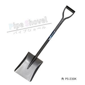 パイプショベル 角 PS-230K 角スコ パイプ柄角ショベル 58056 / スコップ 園芸|gardenmate