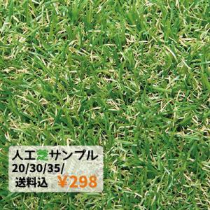 人工芝  10×10cm サンプル 56531 / 芝 ガーデン|gardenmate