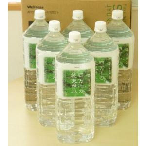 四万十の水 2L×12本 56854|gardenmate