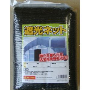 遮光ネット 75% 黒 2mX3m / 農業 日よけ/56679|gardenmate