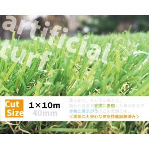 人工芝 ロール 1×10m 〔40mm丈〕 57168 芝 ガーデン ガーデンターフ gardenmate