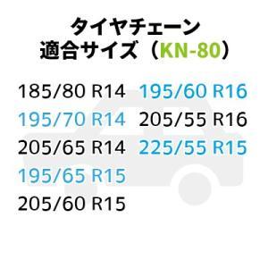 タイヤチェーン (KN-80) ジャッキ不要 185/80R14 195/70R14 205/65R14 205/60R15等 56829|gardenmate|02