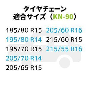 タイヤチェーン (KN-90) ジャッキ不要 185/80R15 195/70R15 205/65R15 205/60R16等 56830|gardenmate|02
