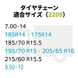 タイヤチェーン トラック用 カム付 (2209) 7.00-14 195R14 195/R15 205/65R16等 56833|gardenmate|02