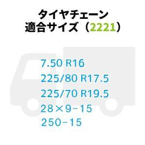 タイヤチェーン トラック用 カム付 (2221) 7.50R16 225/80R17.5 225/70R19.5 56835|gardenmate|03