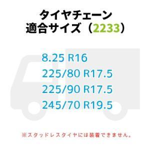 タイヤチェーン トラック用 カム付 (2233) 8.25R16 225/80R17.5 225/90R17.5 245/70R19.5 56836|gardenmate|04