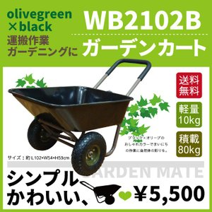2輪ガーデンカート WB2102B / 57277 gardenmate