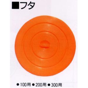 丸型ポリ桶用 フタ M300用 56947 / 農業 ポリタンク|gardenmate