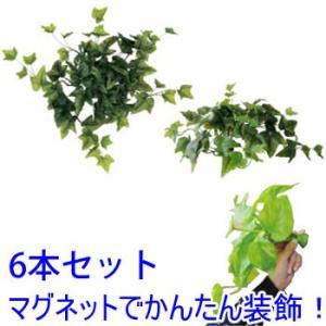 マグプランツ マグネット式人工観葉植物 ヘデラグリーン 6本セット (BY-DCMP-003) gardens