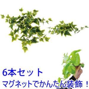 マグプランツ マグネット式人工観葉植物 ヘデライエロー 6本セット (BY-DCMP-004) gardens
