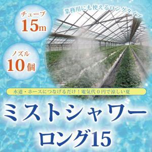 業務用におススメのロングタイプ・爽快!ひんやりミストシャワー・キット ロング15 (15m・ノズル1...