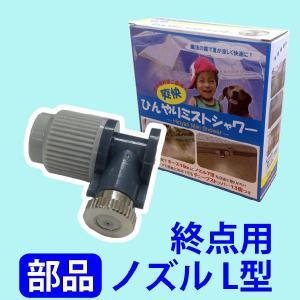 ミストシャワーの終点用のL字型ノズル。1個単位での販売です。こちらは、ミストシャワーを自作したり、ア...