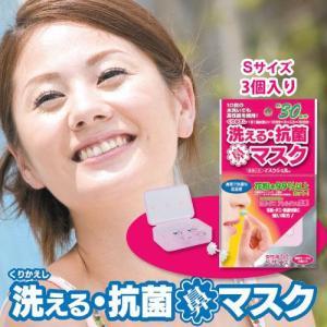 花粉99%以上カットの鼻に挿入するマスク くり返し洗える抗菌 マスクシェル Sサイズ 3個入り (花粉対策鼻マスク) (CS-MSN-S01) gardens