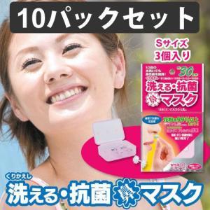 花粉99%以上カットの鼻に挿入するマスク くり返し洗える抗菌 マスクシェル Sサイズ 30個 (3個入り×10パック) (花粉対策鼻マスク) (CS-MSN-S10) gardens