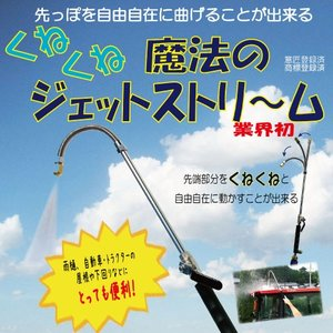 業界初!くねくねと自由自在に曲げられる散水用ノズル 魔法のジェットストリーム(MH-OJ15)|gardens