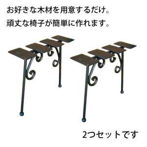 DIYパーツ・アイアン(鉄)製椅子、ベンチ用フレーム・セット(背板なし)(ND-35341) gardens