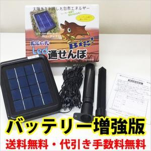 【即納】魔法の光でイノシシ侵入防止 LED通せんぼ (バッテリー増強版) (TSB02-A6)|gardens