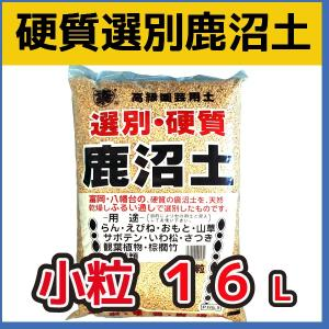 選別硬質鹿沼土(小粒) 16L  基本用土