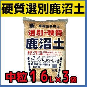 選別硬質鹿沼土 (中粒) 16L×3袋セット  基本用土